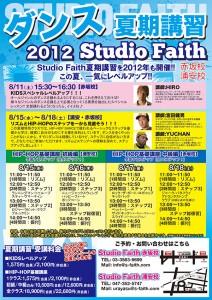 Studio Faith 赤坂校・浦安校 夏期講習 2012