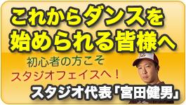 これからダンスを始められる皆様へ スタジオ代表「宮田健男」