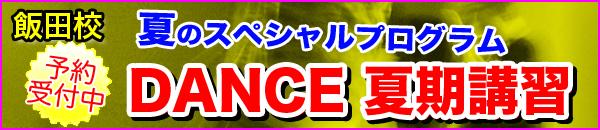 飯田校 夏のスペシャルプログラム DANCE 夏期講習