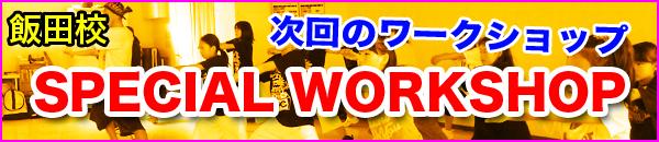スタジオ・フェイス飯田校 次回のWORKSHOP