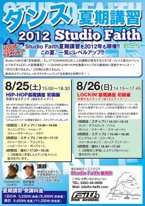 Studio Faith 飯田校 ダンス夏期講習 2012