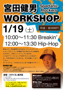 1/19(土)宮田健男WORKSHOP