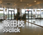 スタジオ・フェイス飯田