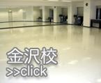スタジオ・フェイス金沢