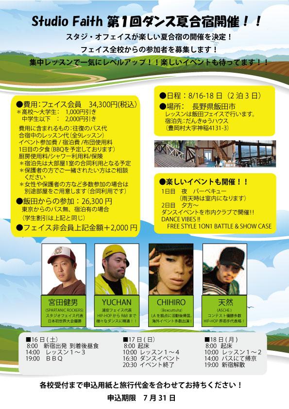 2014夏合宿