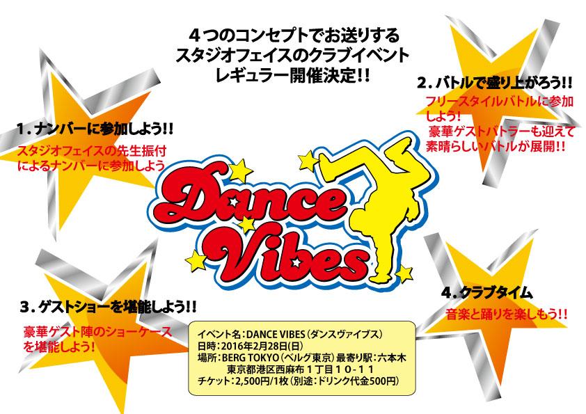 DANCEVIBES-v8-告知-2-cs5
