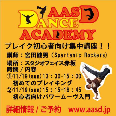 AASD-DANCE-ACDEMY-TKO-breakin-171119