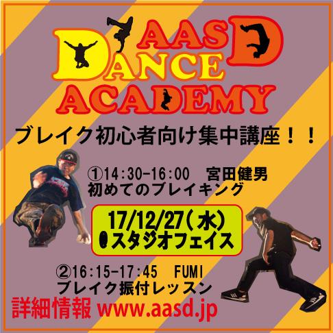 AASD-DA-TKO-FUMI-BRK-171227