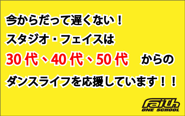30-50-DANCE