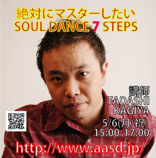 DA-KAGIYA-190506-soul-7steps