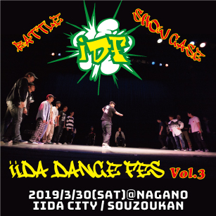 iida-dance-fes-v3