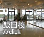 スタジオ・フェイス飯田(長野)