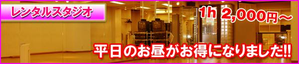 東京赤坂のレンタルスタジオ