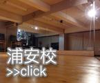 スタジオ・フェイス浦安(千葉)